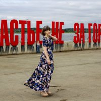 Счастье не за горами! :: Natalia McCarova