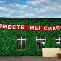 """Один из лозунгов """"Сибирского острова свободы"""" :) :: Николай"""