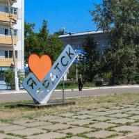 Я люблю тебя, Братск!!!!! :: Наталия Алексеевна