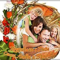 С Днем Семьи :: Лидия (naum.lidiya)