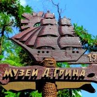 Музей Грина :: Ирина Фирсова
