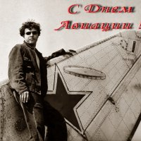 С Днем Авиации ! :: Александр Резуненко