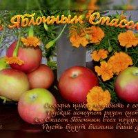 С праздником, друзья! С Яблочным Спасом! :: *MIRA* **