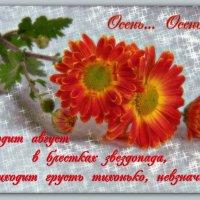С первым днем Осени... :: *MIRA* **