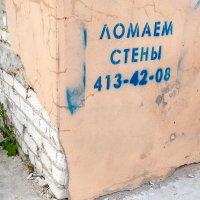 Ломаем стены :: Микто (Mikto) Михаил Носков