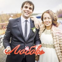 Счастливая пара :: Anton Lipatov