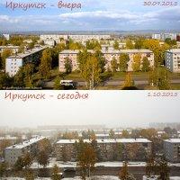 Иркутск - вчера, Иркутск - сегодня :: Алексей Белик