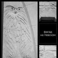 Фасад на Невском :: Angelika Faustova