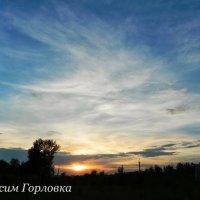 Красивый пейзаж :: Максим Горловка