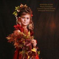 Осенний портрет. Александра :: Римма Алеева