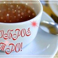 """Открытка """"Доброе утро!"""" :: Наталья (ShadeNataly) Мельник"""