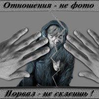 Берегите друг друга. :: Анатолий. Chesnavik.