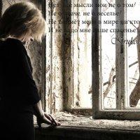 одиночество :: Александра Кох