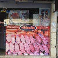 Колбаска) :: Ефим Хашкес