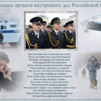 """""""С Днём полиции"""" :: Natusya 89"""