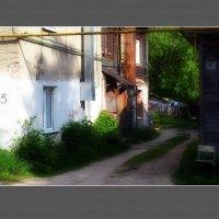 Дворик детства :: Николай Варламов