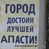 Предвыборный лозунг: Город достоин лучшей напасти!.. :: Алекс Аро Аро