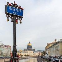 Поцелуев мост. Санкт-Петербург. :: Юрий