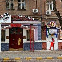 дом клоунов :: Александр Корчемный