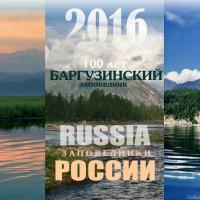 Баргузинский заповедник - 100 лет. Обложка для календаря 2016 :: NeRomantic Выползова