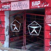 Закрыто на капитализм :: Микто (Mikto) Михаил Носков