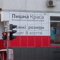 До 76 размера включительно! Одесская реклама. :: Александр Скамо