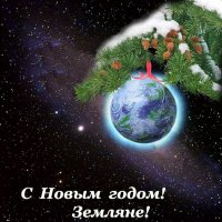 С наступающими новогодними праздниками Земляне! :: viton
