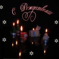 С Рождеством! :: Наталья (D.Nat@lia) Джикидзе (Берёзина)