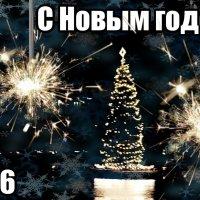 С Новым годом! С новым счастьем! :: Nina Yudicheva