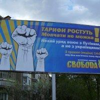 Протестный  плакат  в  Ивано - Франковске :: Андрей  Васильевич Коляскин