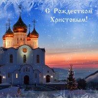 С Рождеством Христовым! :: NeRomantic Выползова