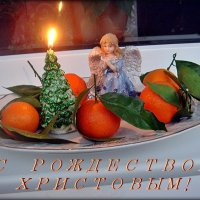 Счастливого вам Рождества! :: Нина Корешкова