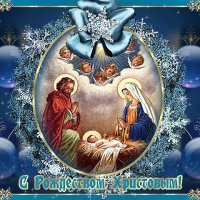 Поздравление друзей с Рождеством! :: Вера