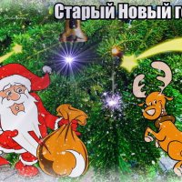 С наступающим Старым Новым годом! :: Nina Yudicheva