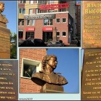 Памятник Высоцкому в Краснодаре :: Нина Бутко