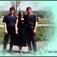 Кусочек счастья из 1993 года... :: Нина Корешкова