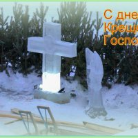 Желаю счастья и здоровья,  полную купель святой воды!!! :: Elena Izotova