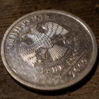 Монета :: Андрей Майоров