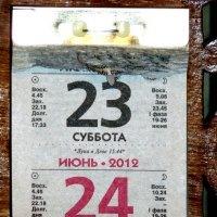 """экономно""-отрываем сразу по два дня :: Леонид Натапов"