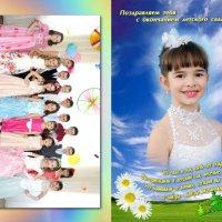 Папка выпускника ДС (лицо) :: ehadeev Хадеев