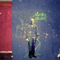 Граффити, странное искусство... :: Елена