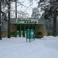 Летний театр :: Виктор Неклюдов
