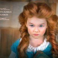 """Хранительница летописи"""" :: Евгения Малютина"""