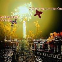 С Праздником, Севастополь!!! :: Кай-8 (Ярослав) Забелин