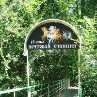 """Почтовая станция XIX века"" :: Нина Бутко"