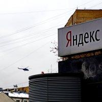 Яндекс найдет все ... :: Николай В. Кушниренко™