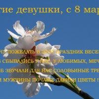 С ПЕРВЫМ ВЕСЕННИМ ПРАЗДНИКОМ !!! :: Елена Даньшина