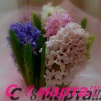 С праздником Весны, дорогие женщины!!! :: Ольга Русанова (olg-rusanowa2010)