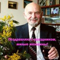 С праздником! :: Леонид Натапов