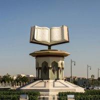Памятник Корану :: Олег Савин